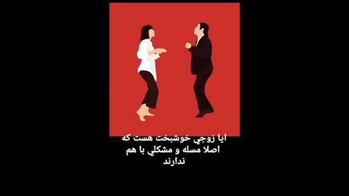 زوجین خوشبخت چگونه می توانند مشکلات و مسائل زندگی مشترک را برطرف کنند