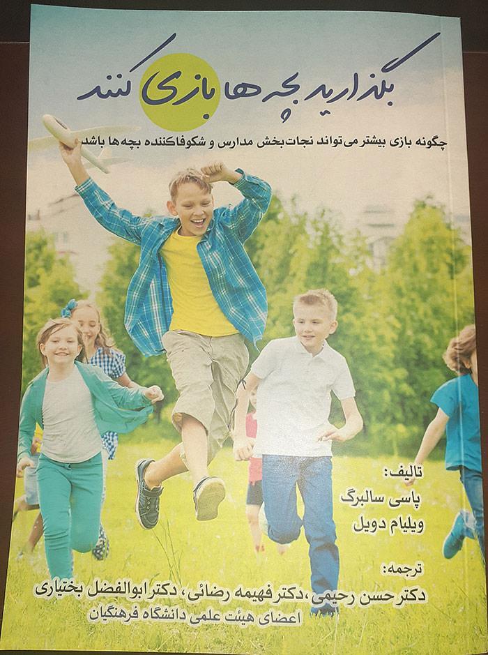 کتاب بگذارید بچه ها بازی کنند | تاثیر بازی در شکوفایی بچه ها