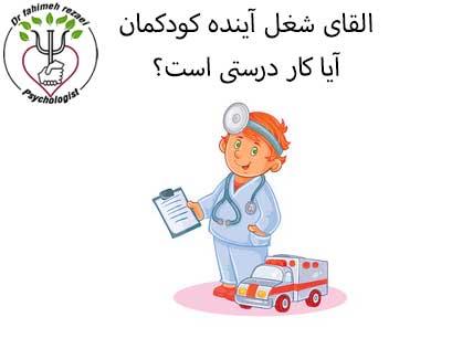 القای شغل آینده کودک و ممانعت از ایجاد معنای زندگی در کودکان