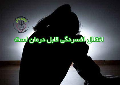 افسردگی بدون دارو درمان می شود