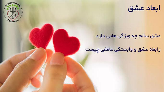 عشق سالم   ابعاد عشق و رابطه عاشقانه سالم از دیدگاه روانشناسی